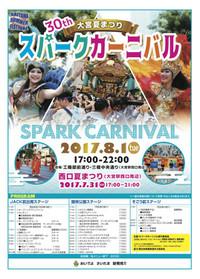 Sparkcarnival