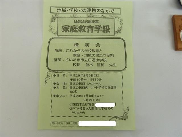 P1050449_r