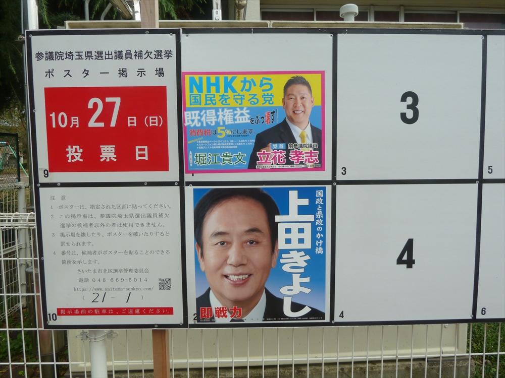 埼玉 県 参議院 補欠 選挙